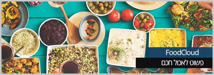 foodcloud - שירותי הסעדה