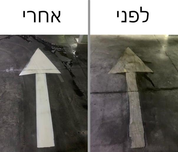 סימוני לפני ואחרי על על רצפת החניון