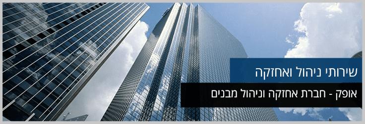 חברות אחזקת מבנים
