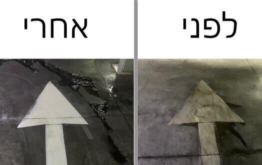 לפני ואחרי צביעת נתיבים